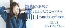 Club EVIDENCE(エヴィデンス)【公式求人情報】 バナー