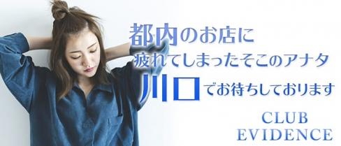 Club EVIDENCE(エヴィデンス)【公式求人情報】