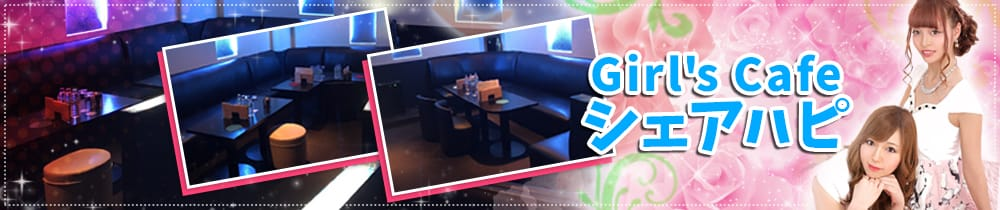 Girl's Cafe シェアハピ TOP画像
