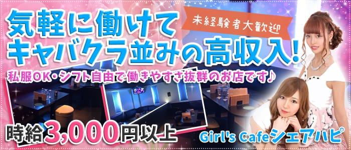 Girl's Cafe シェアハピ バナー
