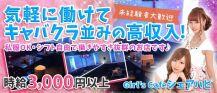 Girl's Cafe シェアハピ【公式求人情報】 バナー