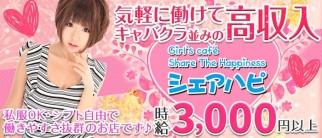 Girl's Cafe シェアハピ【公式求人情報】