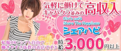 Girl's Cafe シェアハピ【公式求人情報】(西川口スナック)の求人・バイト・体験入店情報