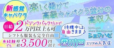 Girl's Cafe シェアハピ【公式求人情報】(西川口キャバクラ)の求人・バイト・体験入店情報