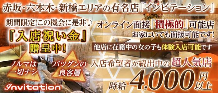 Invitation(インビテーション) 赤坂キャバクラ バナー