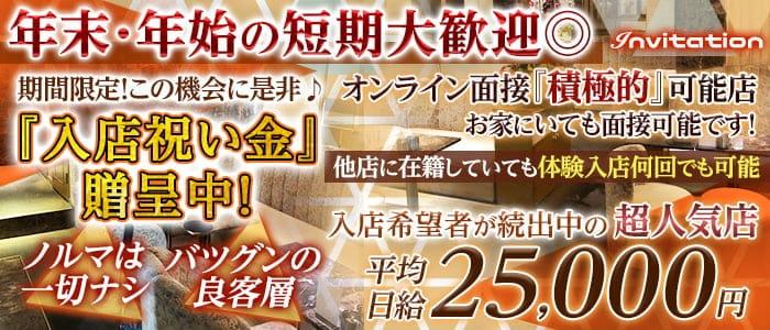 Invitation(インビテーション)【公式求人・体入情報】 赤坂キャバクラ バナー