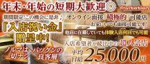 Invitation(インビテーション)【公式求人・体入情報】 バナー