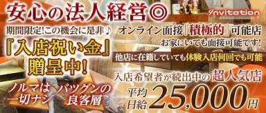 Invitation(インビテーション)【公式求人・体入情報】(赤坂キャバクラ)の求人・バイト・体験入店情報