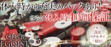 club EGOIST(エゴイスト)【公式求人情報】 バナー