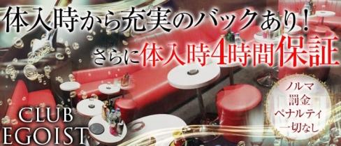 club EGOIST(エゴイスト)【公式求人情報】(高円寺キャバクラ)の求人・バイト・体験入店情報