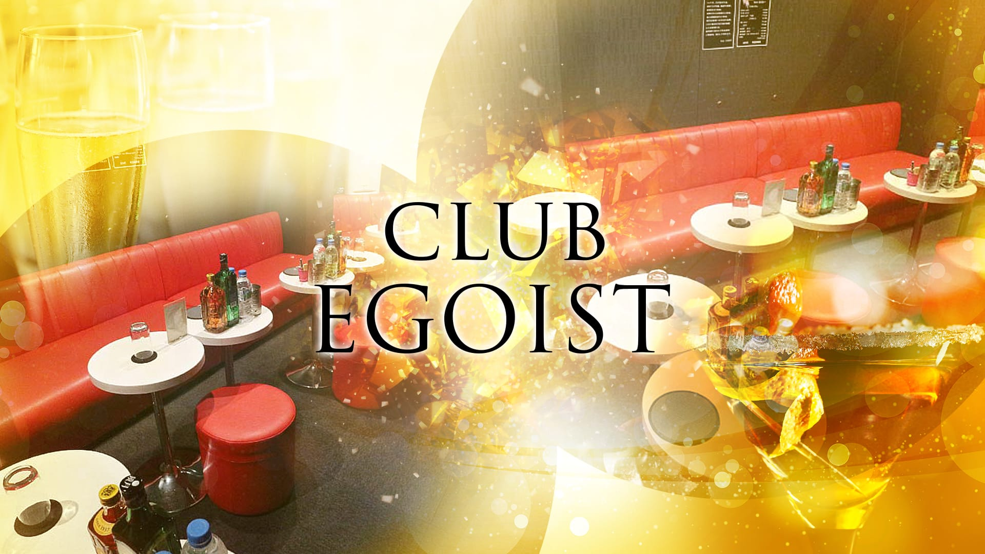 club EGOIST(エゴイスト) 中野キャバクラ TOP画像