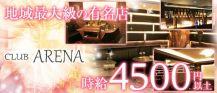 【亀有】CLUB ARENA(クラブ アリーナ)【公式求人情報】 バナー