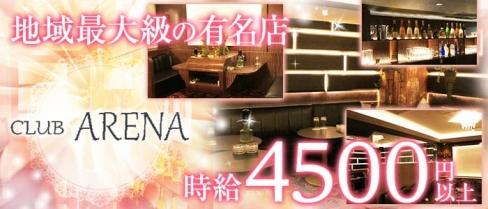 【亀有】CLUB ARENA(クラブ アリーナ)【公式求人情報】(北千住キャバクラ)の求人・バイト・体験入店情報