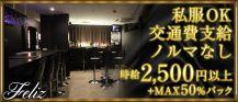 Bar Dining Feliz~フェリス~【公式求人情報】 バナー