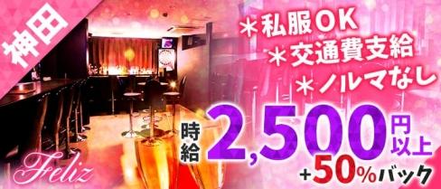 Bar Dining Feliz~フェリス~【公式求人情報】(神田ガールズバー)の求人・バイト・体験入店情報