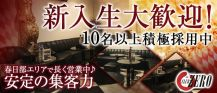 CLUB ZERO~クラブゼロ~【公式求人情報】 バナー