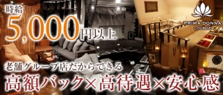PRIMADONNA(プリマドンナ)【公式求人情報】