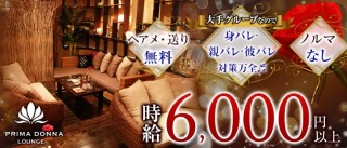 PRIMADONNA(プリマドンナ)【公式求人情報】(津田沼キャバクラ求人)