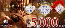 PRIMADONNA(プリマドンナ)【公式求人情報】 バナー