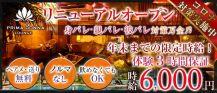 【津田沼】PRIMADONNA(プリマドンナ)【公式求人情報】 バナー