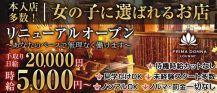 【津田沼駅】PRIMADONNA(プリマドンナ)【公式求人・体入情報】 バナー