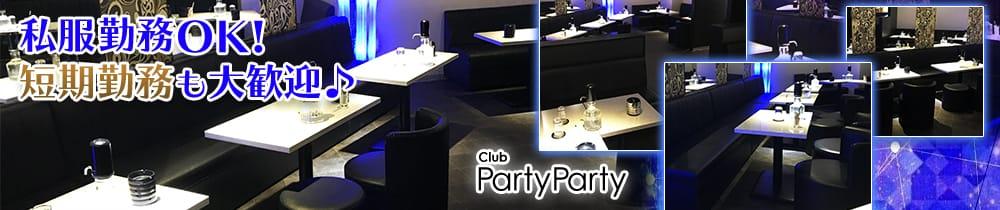 私服キャバクラ Club Party Party(パーティーパーティー) 川越キャバクラ TOP画像