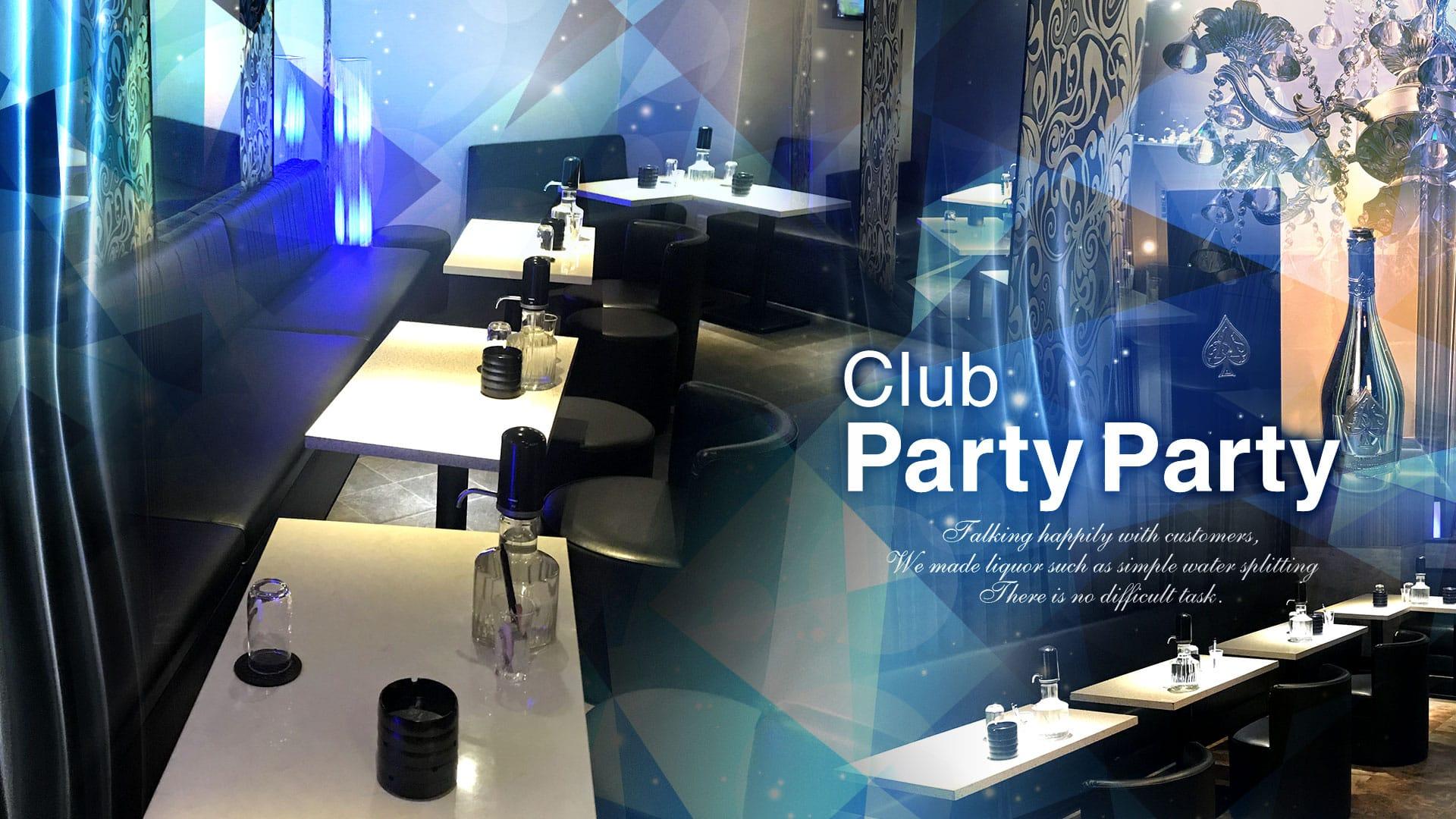 私服キャバクラ Club Party Party(パーティーパーティー) TOP画像