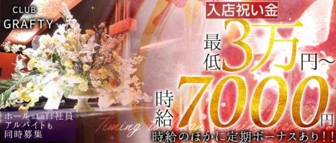 CLUB GRAFTY(クラブグラフティ)【公式求人情報】(千葉キャバクラ)の求人・バイト・体験入店情報