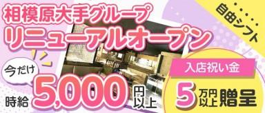 new club Hermes~エルメス~【公式求人・体入情報】(町田キャバクラ)の求人・バイト・体験入店情報