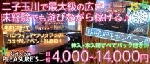 PLEASURES~プレジャーズ~【公式求人情報】 バナー