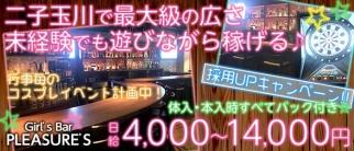 PLEASURES~プレジャーズ~【公式求人情報】