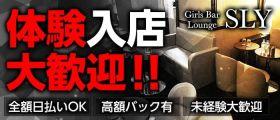 Girls bar Lounge SLY(スライ) 蒲田ガールズバー 即日体入募集バナー