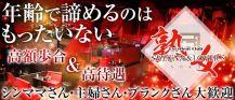 excellent club SHEENA&Lover's SOKA(シーナ&ラバーズ)【公式】 バナー