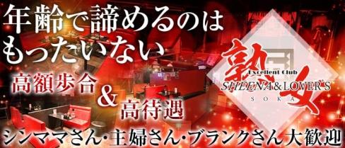 excellent club SHEENA&Lover's SOKA(シーナ&ラバーズ)【公式】(草加熟女キャバクラ)の求人・バイト・体験入店情報