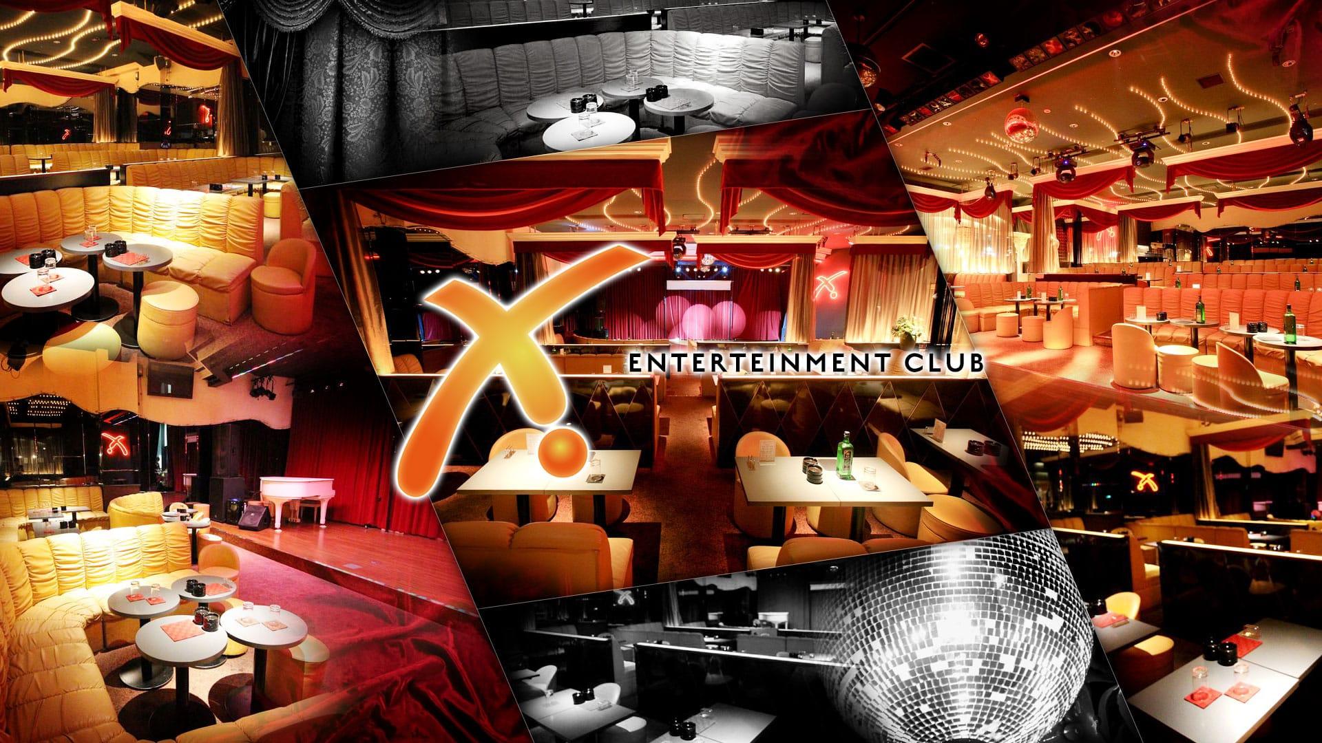 CLUB X(クラブ エックス) TOP画像