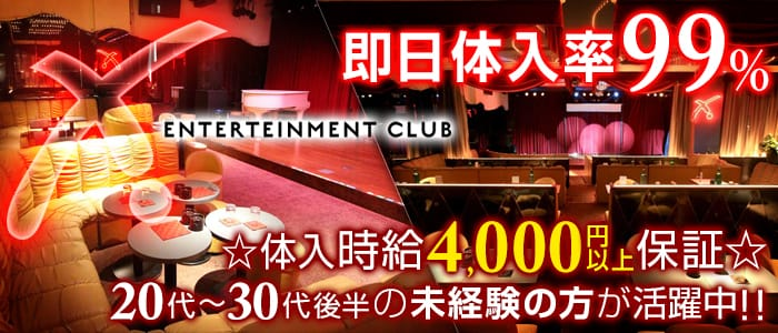 CLUB X(クラブ エックス) バナー
