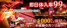 CLUB X(クラブ エックス)【公式求人情報】 バナー