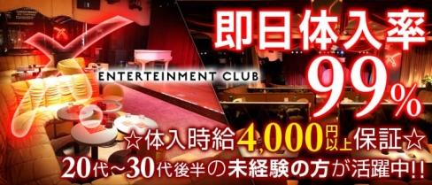 CLUB X(クラブ エックス)【公式求人情報】(平塚姉キャバ・半熟キャバ)の求人・バイト・体験入店情報