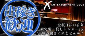 CLUB X(クラブ エックス) 出稼ぎ募集バナー