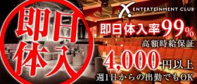 CLUB X(クラブ エックス) 即日体入募集バナー