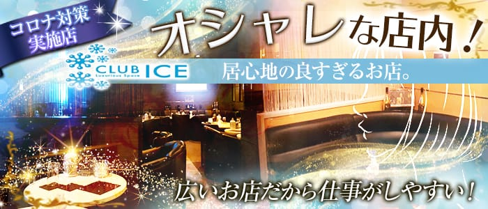 【上尾】CLUB ICE(アイス) 上尾キャバクラ バナー