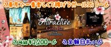 ATTRACTIVE(アトラクティブ)【公式求人情報】 バナー