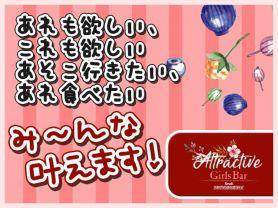 ATTRACTIVE(アトラクティブ) 蒲田ガールズバー SHOP GALLERY 2