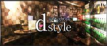 d-style~ディースタイル~ バナー