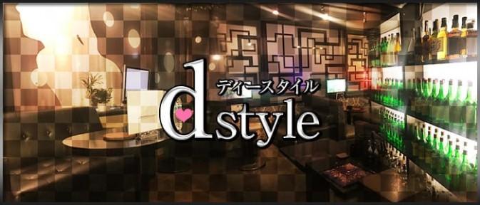 d-style~ディースタイル~