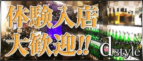 d-style~ディースタイル~(久喜キャバクラ)の求人・バイト・体験入店情報