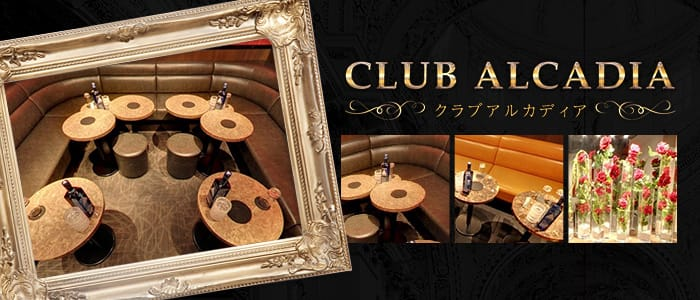 CLUB ALCADIA~クラブ アルカディア~ バナー