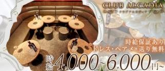 CLUB ALCADIA~クラブ アルカディア~【公式求人情報】
