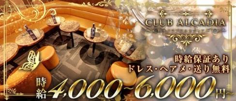 CLUB ALCADIA~クラブ アルカディア~【公式求人情報】(多摩センターキャバクラ)の求人・バイト・体験入店情報