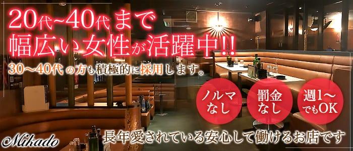 Lounge MIKADO~ミカド~ 春日部キャバクラ バナー